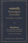 saranagati